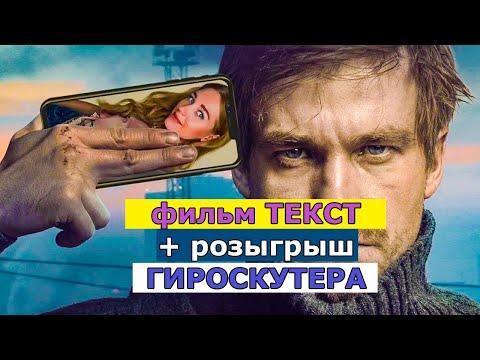 Фильм Текст (2019). Русский Фильм. Смотреть Трейлер