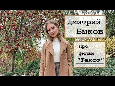 """Про фильм """"Текст"""""""